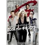 ガンズ・アンド・ギャンブラー(DVD)