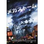 メガストーム [DVD]