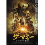 ザ・マミー 〜ファラオの秘宝〜(DVD)