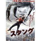 スタング 人喰い巨大蜂の襲来(DVD)