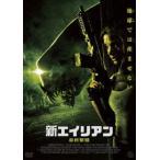 新エイリアン 最終繁殖(DVD)