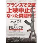 メイド・イン・フランス-パリ爆破テロ計画-(DVD)