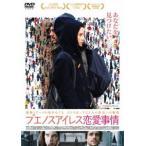 ブエノスアイレス恋愛事情(DVD)
