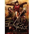 ゴールデン・アームズ 導かれし者(DVD)