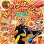 嘉門達夫/食のワンダーランド(CD)