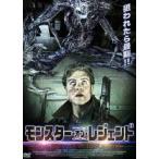 モンスター・オブ・レジェンド(DVD)