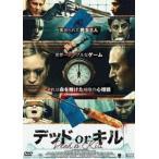 デッド or キル(DVD)
