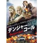 デンジャー・コール(DVD)