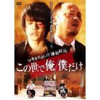 この世で俺/僕だけ(DVD)