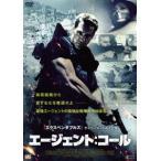 エージェント:コール(DVD)