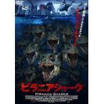 ピラニアシャーク(DVD)