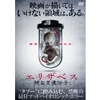 エリザベス 神なき遺伝子(DVD)