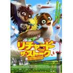 リチャード・ザ・ストーク 飛べないワタリドリ [DVD]