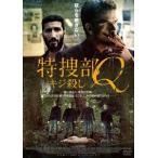 特捜部Q キジ殺し(DVD)