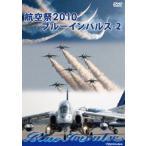 航空祭 2010 ブルーインパルス -2(DVD)