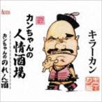 キラーカン / カンちゃんの人情酒場/カンちゃんののれん酒 [CD]
