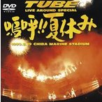 TUBE/Live Around Special 嗚呼!!夏休み [DVD]
