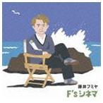 藤井フミヤ/F's シネマ(通常盤)(CD)