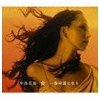中島美嘉/一番綺麗な私を(通常盤)(CD)