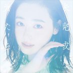 福原遥 / 未完成な光たち(通常盤) [CD]