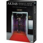AKB48/AKB48 リクエストアワーセットリストベスト100 2013 スペシャルDVD BOX 奇跡は間に合わないVer.(初回生産限定) [DVD]