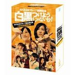 AKB48/AKB48グループ臨時総会 〜白黒つけようじゃないか!〜(AKB48グループ総出演公演+SKE48単独公演)(DVD)