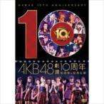 AKB48劇場10周年記念祭&記念公演(DVD)