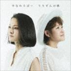 やなわらばー / うりずんの歌 (初回仕様) [CD]