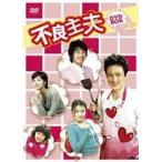 不良主夫 DVD-BOX(DVD)