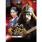 不滅の李舜臣 第1章 後編 DVD-BOX [DVD]