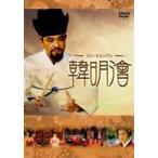 ハン・ミョンフェ〜朝鮮王朝を導いた天才策士 DVD-BOX 1(DVD)