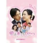 愛は誰でもひとつ パク・ヨンハ メモリアルドラマ DVD-BOX I(DVD)