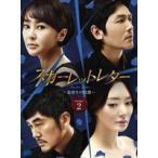 スカーレットレター-裏切りの代償- DVD-BOX 2 [DVD]