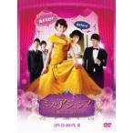 ミス・アジュンマ〜美魔女に変身!〜 DVD-BOX II [DVD]