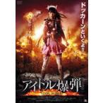アイドル爆弾 [DVD]