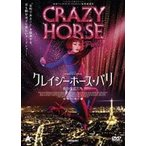 クレイジーホース・パリ 夜の宝石たち 【通常版】(DVD)