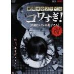戦慄怪奇ファイル コワすぎ! FILE-04 真相!トイレの花子さん(DVD)