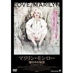 マリリン・モンロー 瞳の中の秘密(DVD)