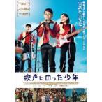 歌声にのった少年(DVD)