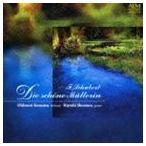 小松英典 荘村清志(Br/g)/シューベルト:歌曲集≪美しき水車小屋の娘≫(CD)