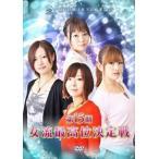 第15期女流最高位決定戦(DVD)