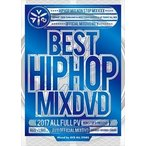 BEST HIPHOP MIXDVD 2017  AV8 OFFICIAL MIXDVD