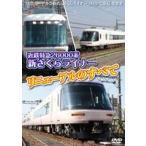 近鉄特急 26000系 新さくらライナー リニューアルの全て(DVD)