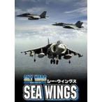 スカイウォーズ Vol.4:シー・ウィングス -海の翼- [DVD]