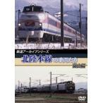 ショッピング鉄道 鉄道アーカイブシリーズ 北陸本線の車両たち 富山篇(DVD)