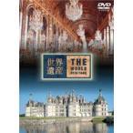 世界遺産 フランス編2(DVD)