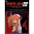 鉄腕バーディー DECODE:02 1(通常版)(DVD)