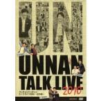 ウッチャンナンチャントークライブ2010(DVD)