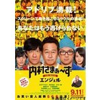 内村さまぁ〜ず THE MOVIE エンジェル(DVD)