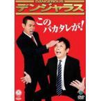 笑魂シリーズ デンジャラス「このバカタレが!」 [DVD]